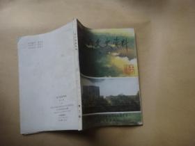 天门文史资料 第三辑