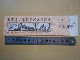 1989年【邮票设计家孙传哲作品展览,门票】南京市集邮协会