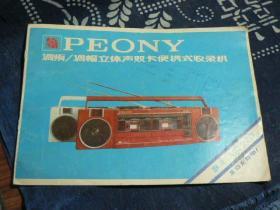 PEONY便携式收录机 说明书