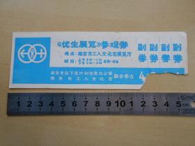 早年【优生展览参观券】南京白下区计划生育办公室