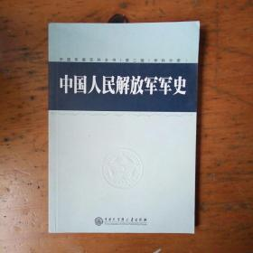 中国军事百科全书(第二版)学科分册:中国人民解放军军史(第1册)