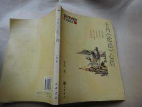 于丹《论语》心得  武汉大学周长城教授签名藏书(内有少量的阅读墨迹)