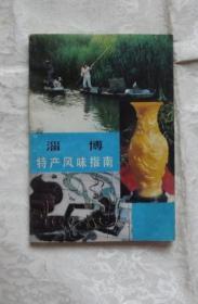 淄博特产风味指南