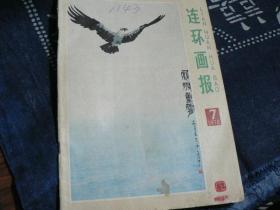 连环画报1978  7