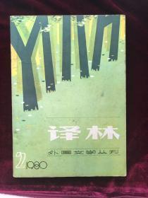 译林1980.2
