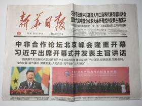 新华日报 2018年 9月4日 星期二 邮发代号:27-1
