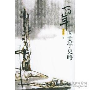 百年中国美学史略