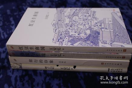 (王安忆签名本)《考工记》《红豆生南国》《旅行的印象》《仙缘与尘缘》四册,签名保真