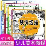 素描4册手机青藤美术少儿全套学画画创意教程儿童相教程影图片