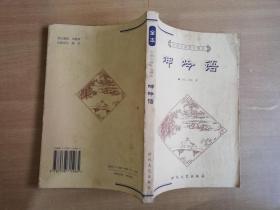 呻吟语:中国古典文化精华【实物拍图 品相自鉴 有划线】