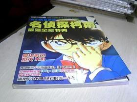 名侦探柯南最强全彩特典(1994至2002)