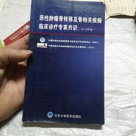 恶性肿瘤骨转移及骨相关疾病临床诊疗专家共识(2010年版)