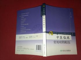 现代著名老中医名著重刊丛书(第六辑)·中医临床常用对药配伍