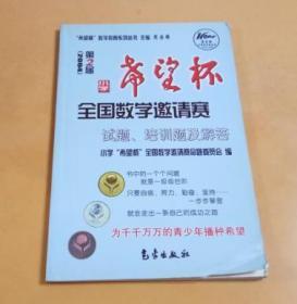 希望杯数学竞赛系列丛书:希望杯全国数学邀请赛(试题、培训题及解答)