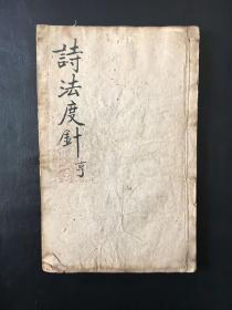 木刻本   《汇纂诗法度鍼》卷二卷三   1册