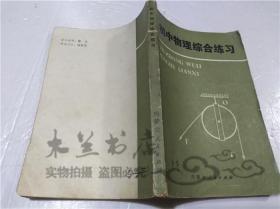老教辅 初中物理综合练习 朱传渭 杨永俊 内蒙古人民教育出版社 1984年8月 32开平装