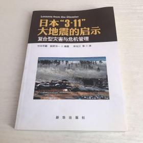 """日本""""3·11""""大地震的启示:复合型灾害与危机管理"""