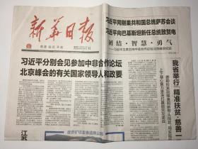 新华日报 2018年 9月6日 星期四 邮发代号:27-1