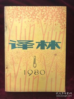译林1980.4