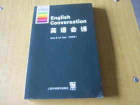 牛津应用语言学丛书:英语会话(英文)