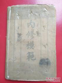 稀见民国 《内修模范》 1936年河北献县张家庄天主教排印