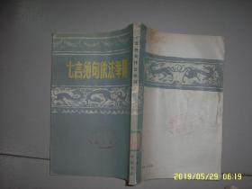 七言绝句作法举隅 北京市中国书店