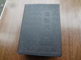 汉语大字典   缩印本      85品   见图   130元包邮