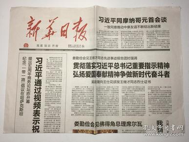新华日报 2018年 9月8日 星期六 邮发代号:27-1