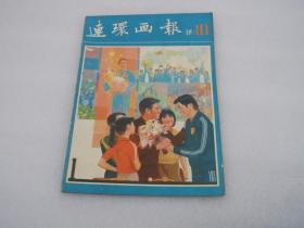 连环画报1981.10