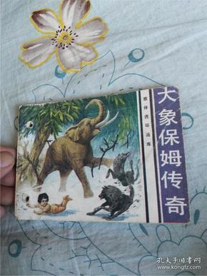 大象保姆传奇(缺本)