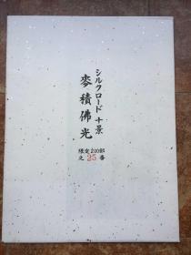 名家版画:丝绸之路十景之麦积佛光,司马汉(张培础、蔡兵两位大师合作笔名),限量200,,尺幅大,版画巅峰期之作。三件以上优惠,统打送整套原装精美外函