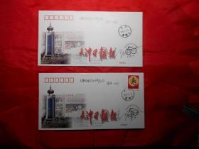 《天津日报创刊五十周年》纪念封 两枚(设计者签名)