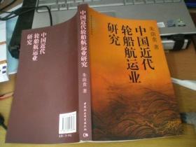 中国近代轮船航运业研究(朱荫贵签名本)