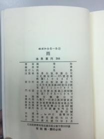 钟理和全集 全8册