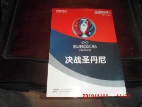 足球俱乐部增刊-- 欧洲杯2016决战圣丹尼