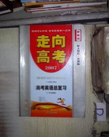 走向高考   高考英语总复习 广东专用版
