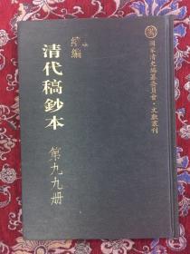 续编清代稿钞本(第九九册)江苏宁属财政说明书