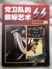 党卫队的徽标艺术【战争图腾 01】
