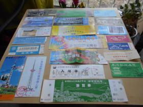 【80—90年代,南京公园,等门票21张】