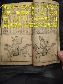 明刻本《五车楼三订武经入学第一明解定本》明。品如图。共87页 《弓箭谱》图案很漂亮