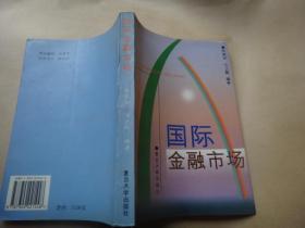 国际金融市场  武汉大学教授周长城签名藏书