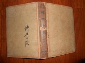 《諸子平議》(民國25年初版精裝一冊全)