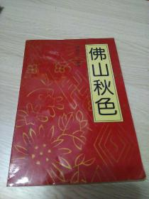 《佛山秋色》93年1版1印9品