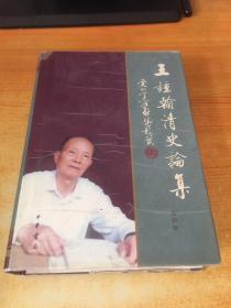 王钟翰清史论集 第四册