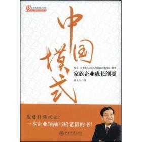中国模式:家族企业成长纲要