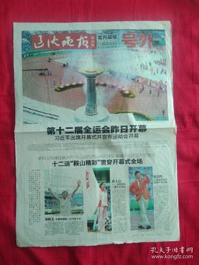 辽阳晚报(鞍山版)第十二届全运会 号外