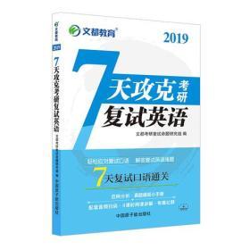 文都教育 2019 7天攻克考研复试英语