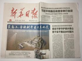 新华日报 2018年 9月12日 星期三 邮发代号:27-1