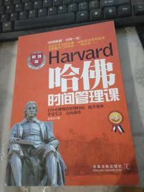哈佛时间管理课(畅销3版)