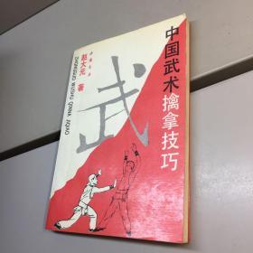 中国武术擒拿技巧 【 9品 +++ 正版现货 自然旧 实图拍摄 看图下单】
